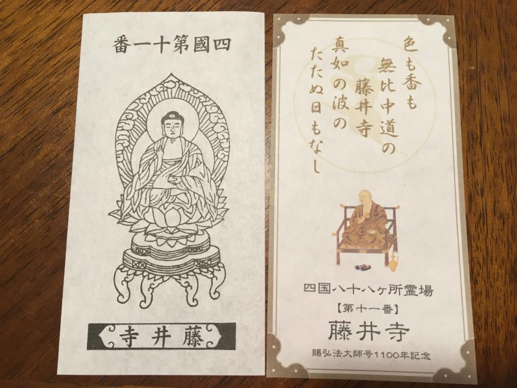 11番藤井寺御影